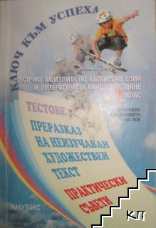 Ключ към успеха. Всичко за изпита по български език и литература за кандидатстване след 7. клас