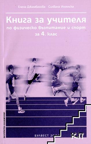 Книга за учителя по физическо възпитание и спорт за 4. клас