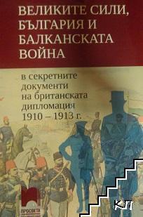 Великите сили, България и Балканската война в секретните документи на британската дипломация 1910-1913 г.
