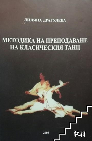 Методика на преподаване на класическия танц