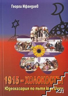 1915 - Холокостът. Част 1: Юдеохазария по пътя към Цион
