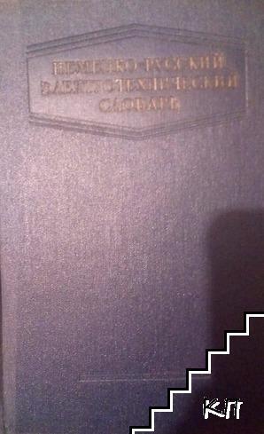 Немецко-русский электротехнический словарь
