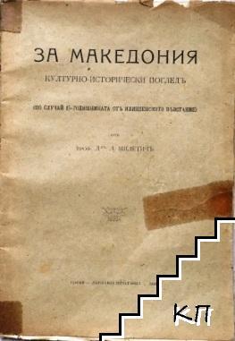 За Македония