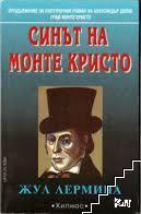 Синът на Монте Кристо