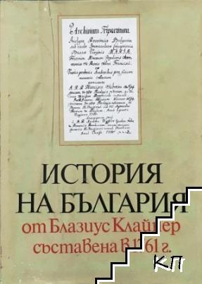 История на България