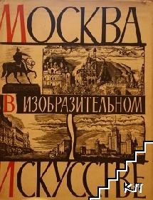 Москва в изобразительном искусстве