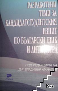 Разработени теми за кандидатстуденсткия изпит по български език