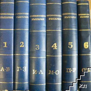 Енциклопедия България. Том 1-6