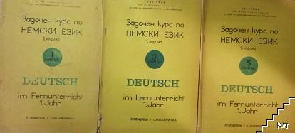 Задочен курс по немски език. Година 1. Свитък 1, 3-5