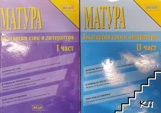 Матура. Част 1-2: Български език и литература