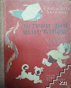 Детски дни щастливи