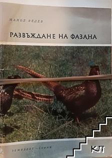 Развъждане на фазана