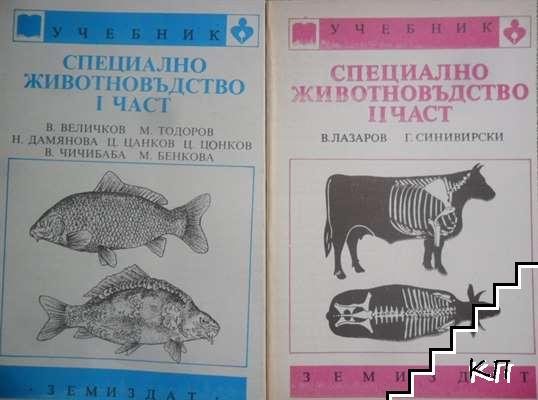 Специално животновъдство. Част 1-2