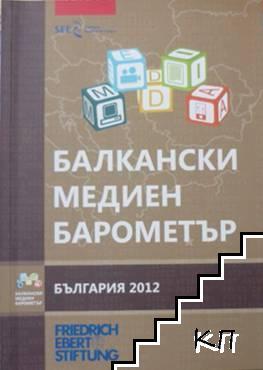 Балкански медиен барометър