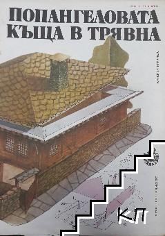 Попангеловата къща в Трявна