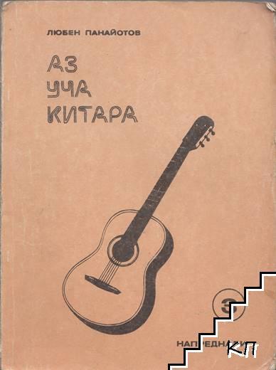 Аз уча китара. Свитък 3: Задочен курс по китара за напреднали
