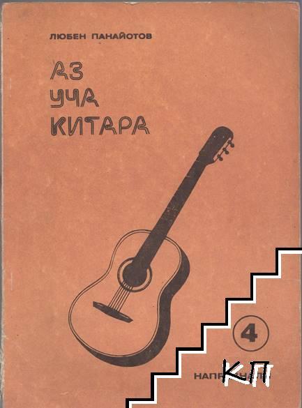 Аз уча китара. Свитък 4: Задочен курс по китара за напреднали