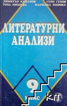 Литературни анализи за 9. клас