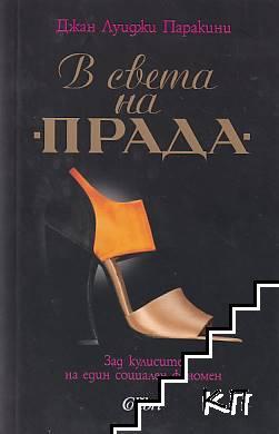 """В света на """"Прада"""""""