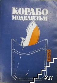 Корабомоделизъм