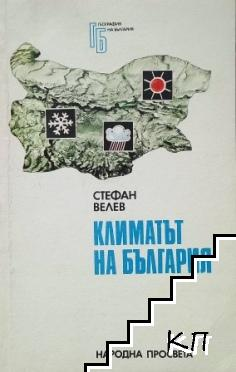 Климатът на България