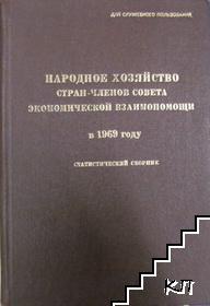 Народное хозяйство стран-членов Совета Экономической Взаимопомощи в 1969 году
