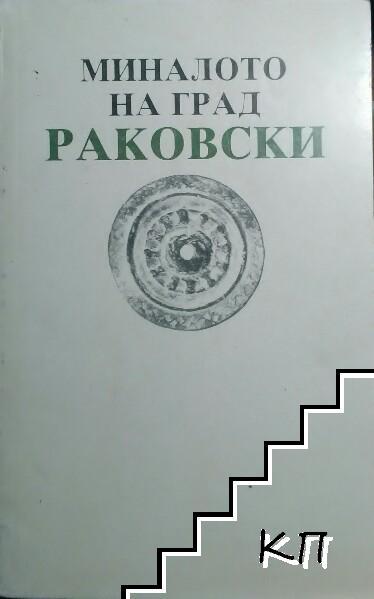 Миналото на град Раковски