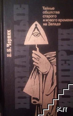 Невидимые империи: Тайные общества старого и нового времени на Западе