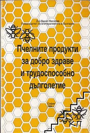 Пчелните продукти за добро здраве и трудоспособно дълголетие