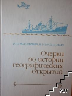 Очерки по истории географических открытий. Том 1-5
