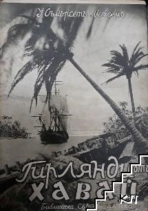 Гирлянди отъ Хавай