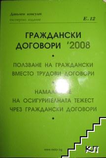 Граждански договори 2008