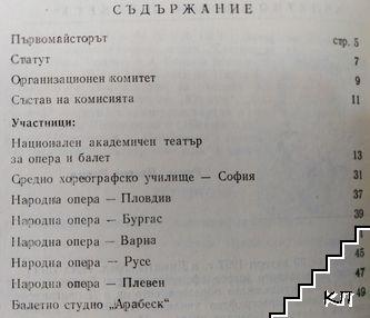 """Творческа среща на млади балетни изпълнители """"Анастас Петров"""" - Толбухин '82"""