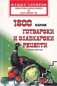 1500 избрани готварски и сладкарски рецепти
