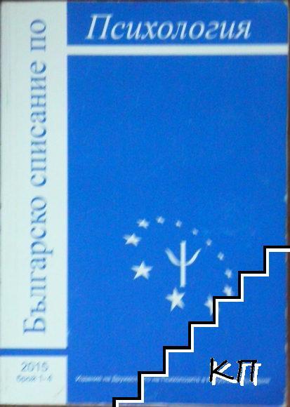 Българско списание по психология. Бр. 1-4 / 2015