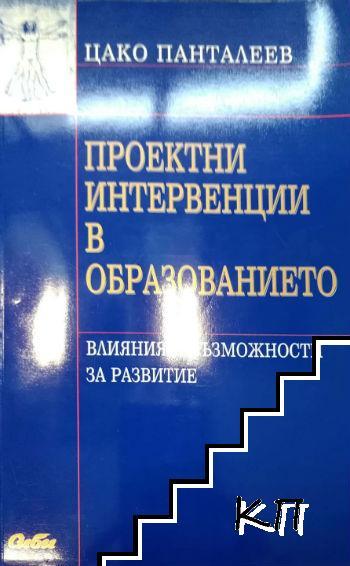 Проектни интервенции в образованието