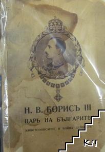 Н. В. Борисъ III - царъ на българите