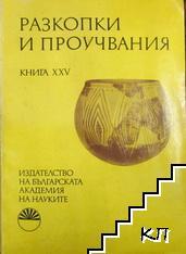 Разкопки и проучвания. Книга 25