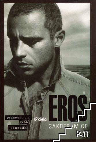 Eros: Заклевам се