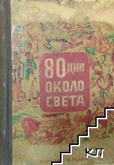 Осемдесет дни около света