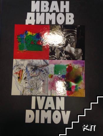 Иван Димов / Ivan Dimov