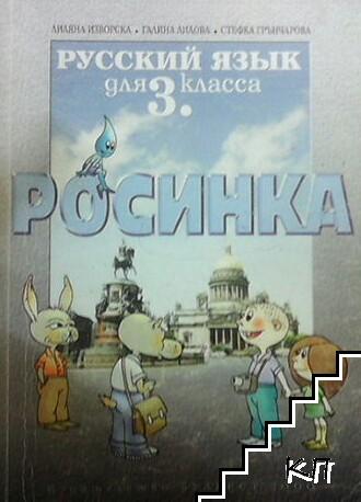 Росинка. Русский язык для 3. класса