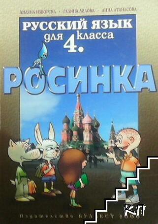 Росинка. Русский язык для 4. класса