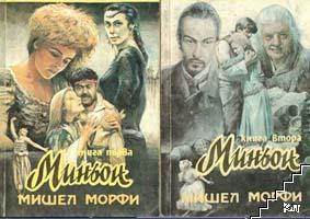 Миньон. Книга 1-2