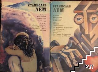 Избрани фантастични произведения в два тома. Том 1-2