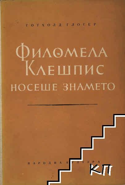 Филомела Клешпис носеше знамето