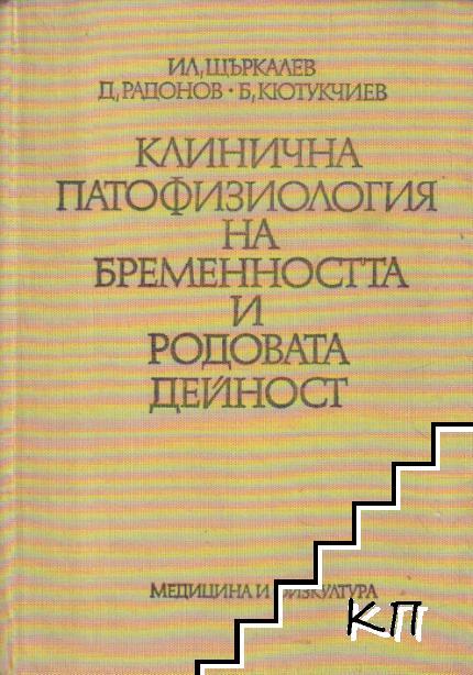 Клинична патофизиология на бременността и родовата дейност