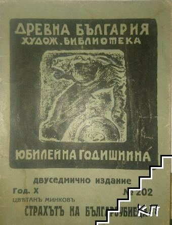 Страхътъ на българоубиеца