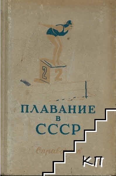 Плавание в СССР