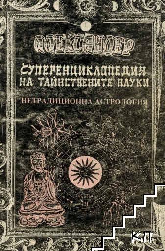 Суперенциклопедия на тайнствените науки. Том 5